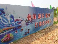 沧州孟村水上乐园